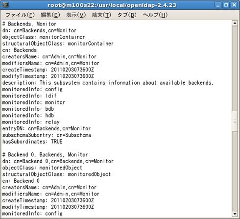 図2 cn=Backends cn=Monitorの情報を表示したところ。クリックすると出力結果の続きを拡大表示