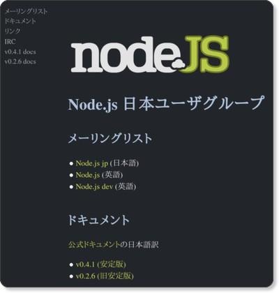 Node.js 日本ユーザグループ via kwout