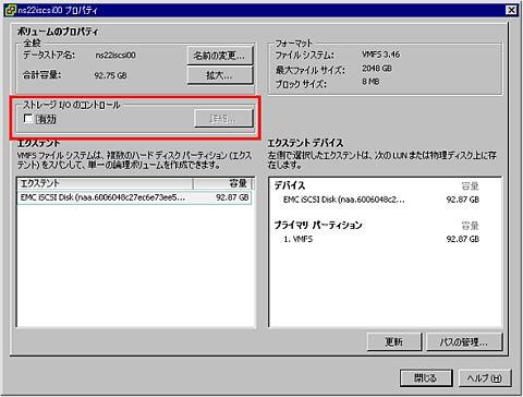 図3 SIOCの有効化・無効化はデータストア単位で設定する
