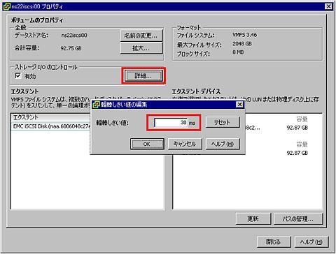 図6 輻輳状態を判断するI/O遅延時間はデータストア単位で設定することができる
