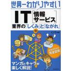 『世界一わかりやすい IT(情報サービス)業界の「しくみ」と「ながれ」』