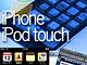 Windowsネットワーク管理者のためのiPhone/iPod touch入門:第8回 iPod touch/iPhoneで社内ネットワークを監視する