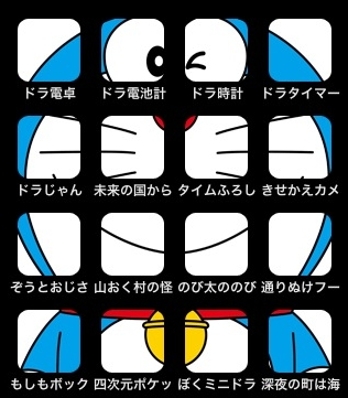 (c)藤子プロ・小学館・テレビ朝日・シンエイ・ADK 2010