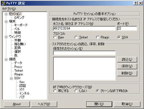 図1 PuTTYの接続先を設定する画面