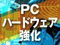 PCハードウェア強化ラボ —— ビジネスPCハードウェア・パワーアップ実践ガイド ——