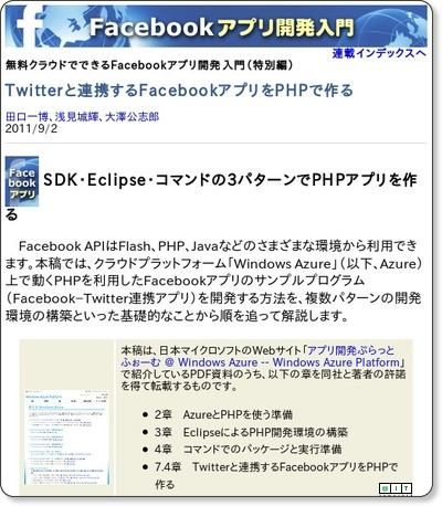 //www.atmarkit.co.jp/fsmart/articles/facebookappli04/01.html