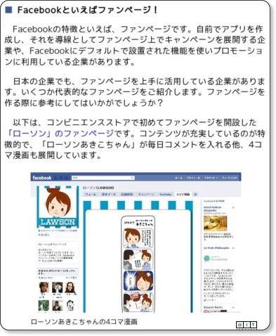 //www.atmarkit.co.jp/fsmart/articles/fbfanpage/01.html
