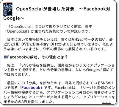 http://www.atmarkit.co.jp/fsmart/articles/opensocial01/opensocial01_1.html