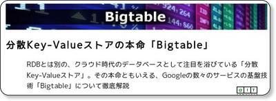 分散Key-Valueストアの本命「Bigtable」 via kwout