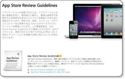 App Store Review Guidelines - App Store Resource Center