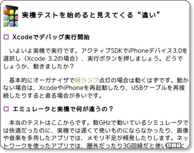 ここが大変だよiPhone実機テスト+iPhone OS 3.0の新機能(2/3)− @IT