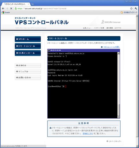 図3 アクセス制限の設定を間違えたとしても、Webブラウザで操作できる管理画面からログインできる。