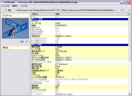 画面1 Exif Readerのユーザーインターフェイス