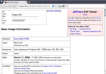 Exif Viewer(Chrome用拡張)のユーザーインターフェイス