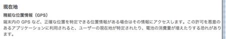 画面5 「Plixi for android」の「アクセス許可」にある説明