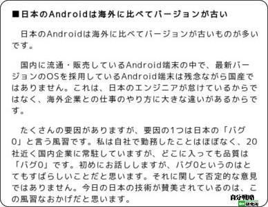 半蔵門の社窓から: なぜ国産Android製品は最新バージョンではないのか?