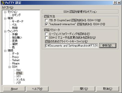 図5 「認証のためのプライベートキーファイル」のテキストボックスに、先ほど生成した鍵ペアのファイルを入力する