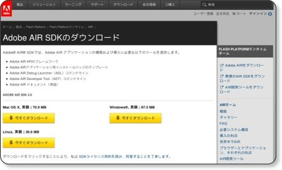 http://www.adobe.com/jp/products/air/sdk/