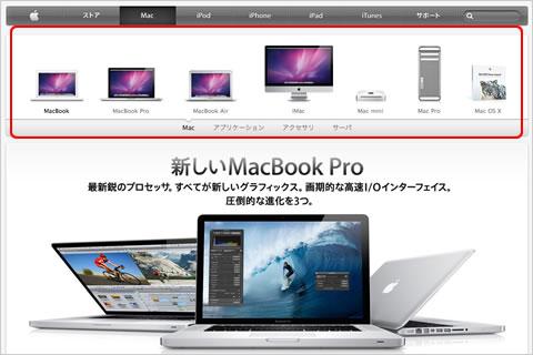 アップル:Macの製品ページ(SafariかChromeで見ると、アニメーションします)