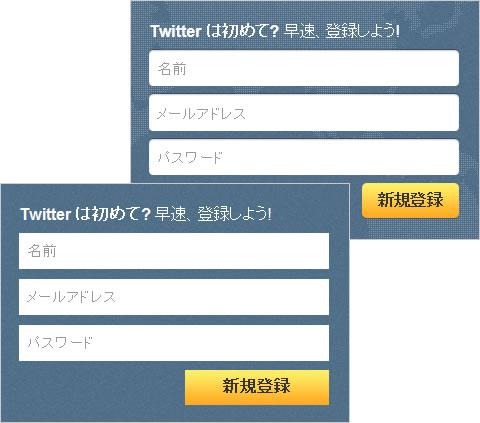 Twitter:登録フォーム(上: IE 9/下:IE 6)