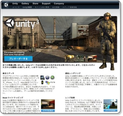 Unity 3 - Japanese feature preview via kwout