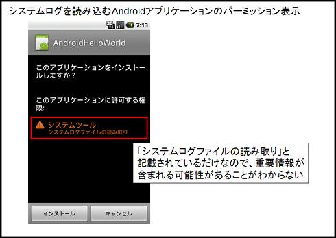 図3 システムログを読み込むAndroidアプリケーションのパーミッション表示