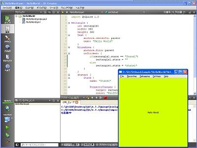 アプリケーションを実行した画面
