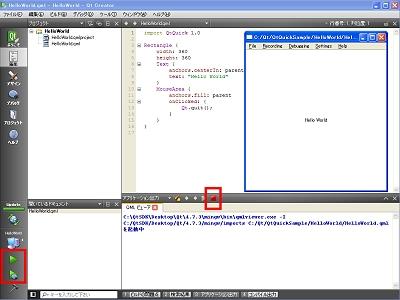 サンプルコードの実行 画面2