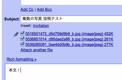 メールに複数の写真ファイルを添付して送信する