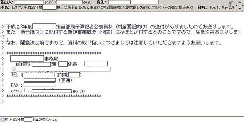 画面1 JSOCのお客様サポート窓口宛に届いた「変なメール」