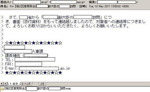画面2 今回届いた標的型攻撃メールの一例。言い回しなどがいかにも「それらしい」