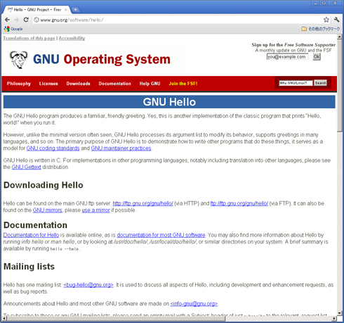図1 GNU helloのサイト。「Downloading Hello」の周辺にダウンロードページへのリンクがある。