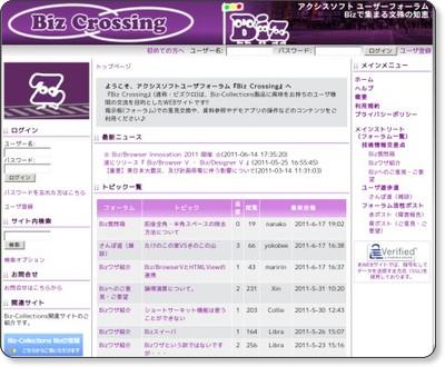 Biz Crossing - アクシスソフトユーザフォーラム Bizで集まる文殊の知恵 via kwout