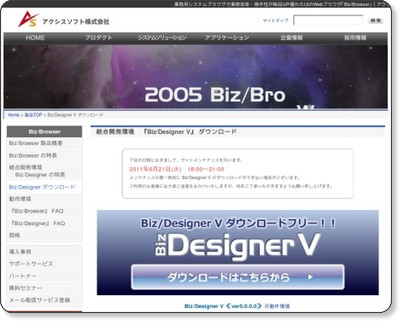 Biz/Browser専用統合開発環境「Biz/Designer」ダウンロード|アクシスソフト株式会社 via kwout