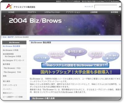 業務システム向けリッチクライアント「Biz/Browser」製品概要|アクシスソフト株式会社 via kwout