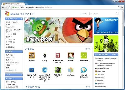 図1 Chrome Web Store