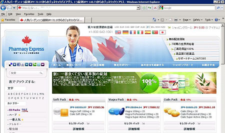 画面1 薬局のホームページ画像
