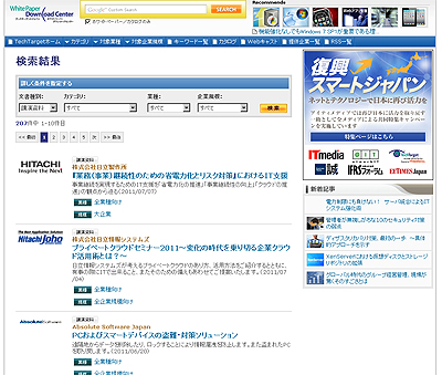TechTargetジャパン ホワイトペーパーダウンロードセンター