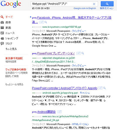 Googleで「filetype:ppt