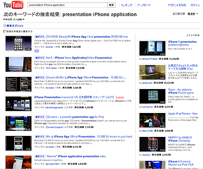 YouTubeで「?presentation iPhone application??」で検索した結果
