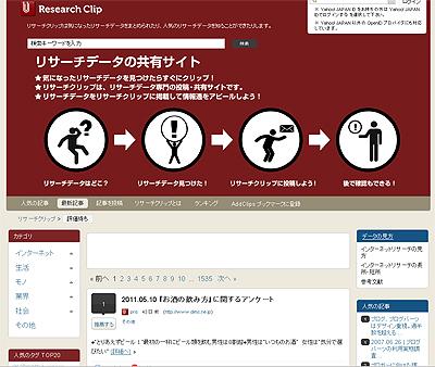 Reserch Clip