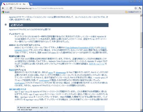 図1 Apacheのサイトにあるドキュメント。すべてではないが日本語化もされている。