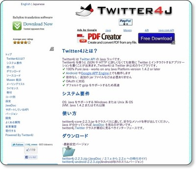 Twitter4J - A Java library for the Twitter API via kwout