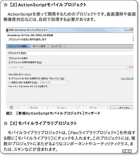 //www.atmarkit.co.jp/fsmart/articles/airandroid04/01.html