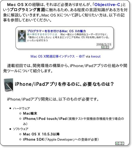 //www.atmarkit.co.jp/fsmart/articles/iphonesdk01/01.html