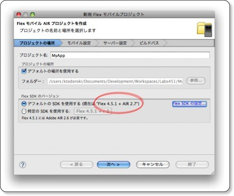 http://kskstudio.wordpress.com/2011/06/20/flash-builder-4-5-air-2-7-sdk/