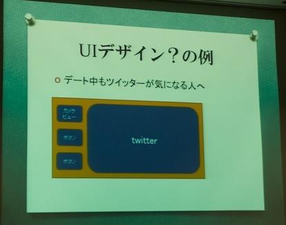 TwitterUIの例。カメラなのにTwitterが大きく表示されています。全編はこちらで公開されています。おばかカメラアプリ編