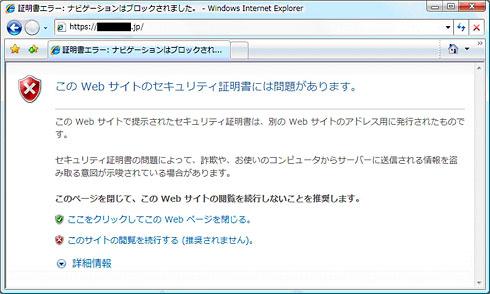画面2 証明書情報が一致しないときに表示されるエラー画面