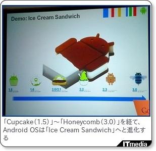 Google mobile revolution:「Ice Cream Sandwich」のチラ見せも—ジョン・ラーゲリン氏が語るAndroidの展望 - ITmedia +D モバイル via kwout