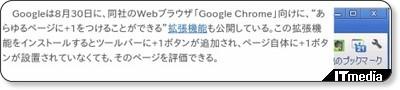 Google、AndroidとiOSでも「+1」ボタン共有を可能に - ITmedia エンタープライズ